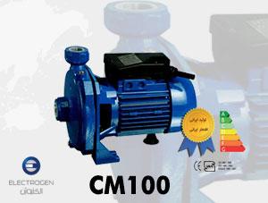 الکتروپمپ الکتروژن مدل CM100 – پمپ آب بشقابی گریز از مرکز یک اسب