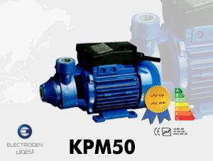 الکتروپمپ الکتروژن مدل KPM50 – پمپ آب محیطی نیم اسب