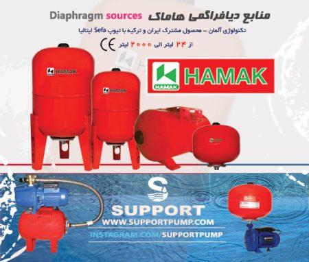 منبع تحت فشار – هاماک – منبع یا مخزن دیافراگمی هاماک – تکنولوژی آلمان