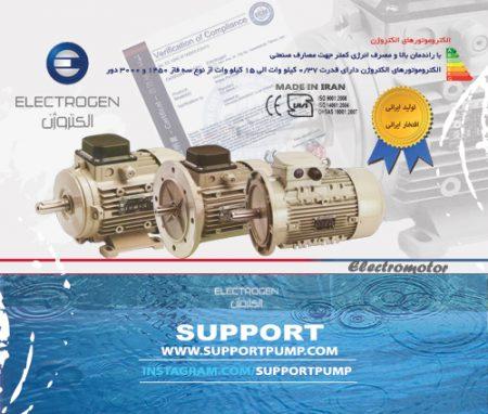 الکتروموتور الکتروژن – الکتروموتور – الکتروژن-electromotor