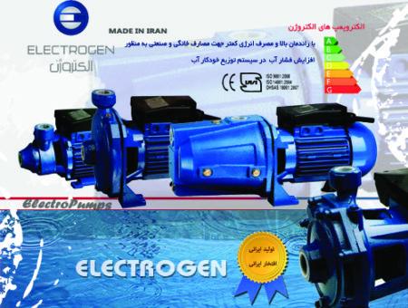 الکتروپمپ الکتروژن – پمپ آب خانگی و صنعتی – پمپ آب – الکتروپمپ